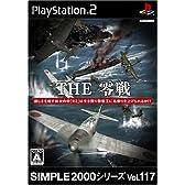 SIMPLE2000シリーズ Vol.117 THE 零戦