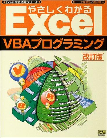 やさしくわかるExcel VBAプログラミング (Excel徹底活用シリーズ)の詳細を見る