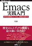 Emacs実践入門 ?思考を直感的にコード化し、開発を加速する (WEB+DB PRESS plus)