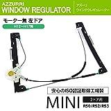 BMW MINI R50/R52/R53 ウインドウ レギュレーターモーター無 左ドア H12〜H17製 パワー ウィンド