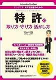エンジニア・知財担当者のための 特許の取り方・守り方・活かし方 (Business Law Handbook)