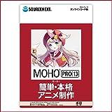 Moho Pro 13 | アニメーション作成ソフト