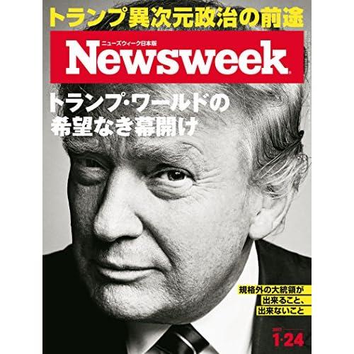 週刊ニューズウィーク日本版「特集:トランプ・ワールドの希望なき幕開け」〈2017年1/24号〉 [雑誌]