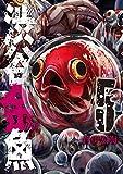 渋谷金魚(5) (ガンガンコミックスJOKER)