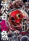 渋谷金魚 第5巻
