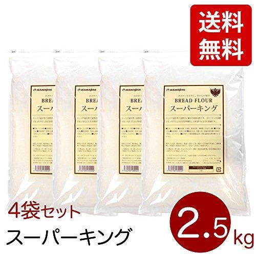 セット 最強力粉 スーパーキング パン用小麦粉 2.5kg×4 送料無料