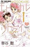 モトカレ←リトライ(7) (フラワーコミックス)