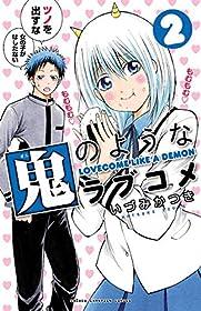 鬼のようなラブコメ【電子特別版】 2 (少年チャンピオン・コミックス)