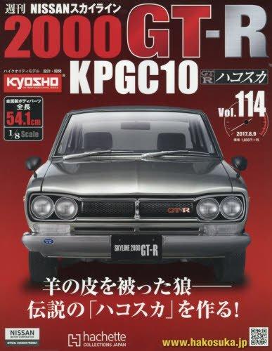 週刊NISSANスカイライン2000GT-R KPGC10(114) 2017年 8/9 号 [雑誌]