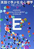 英語で学ぶ社会心理学 (有斐閣ブックス)