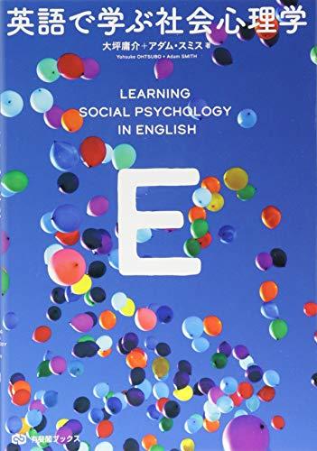 英語で学ぶ社会心理学 (有斐閣ブックス)の詳細を見る