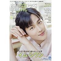 韓流ぴあ 2017年 08 月号 [雑誌]: 月刊スカパー! 別冊