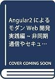 Angular2によるモダンWeb開発 実践編~非同期通信やセキュリティなどの応用技法~