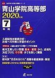 青山学院 高等部 英語リスニング問題音声データ付き 2020年度用 《過去7年分収録》 (高校別入試過去問題シリーズ A16)