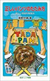 正しいパンツのたたみ方-新しい家庭科勉強法 (岩波ジュニア新書)