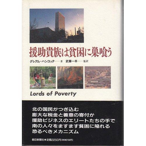 援助貴族は貧困に巣喰うの詳細を見る