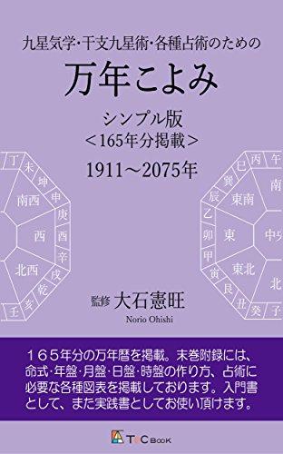 九星気学・干支九星術・各種占術のための万年こよみ: シンプル版 165年分掲載 1911~2075年