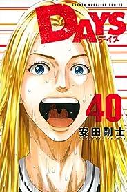 DAYS(40) (講談社コミックス)