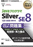 ワイド版JavaプログラマSilver SE 8 スピードマスター―オラクル認定資格教科書