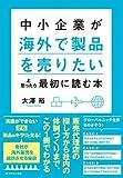 ダイヤモンド・ビッグ社 大澤裕 中小企業が「海外で製品を売りたい」と思ったら最初に読む本の画像