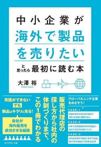 中小企業が「海外で製品を売りたい」と思ったら最初に読む本の詳細を見る
