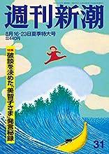 週刊新潮 2018年 8/16・23 合併号 [雑誌]