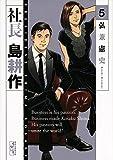 社長 島耕作(5) (講談社漫画文庫)