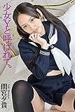 間宮夕貴「セーラー服」: 少女Yと呼ばれて (GURA FETI)