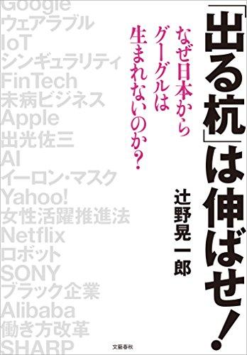 「出る杭」は伸ばせ! なぜ日本からグーグルは生まれないのか? (文春e-book)の詳細を見る