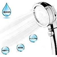 シャワーヘッド 節水 3段階モード 節水効果最大50% 取り付け簡単 低水圧 強力 増圧シャワーヘッド ワンタッチストップ 極細水流 国際汎用基準G1/2 バス用品