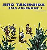 滝平二郎カレンダー2018 ([カレンダー])