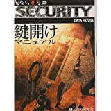 SECURITY 鍵開けマニュアル (危ない28号別冊)