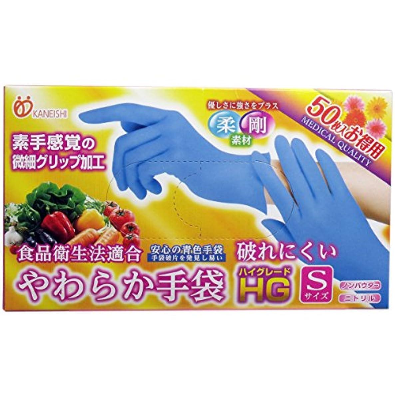 いくつかのれんが手順使い捨て手袋【カネイシ やわらか手袋HG二トリル手袋 粉無スーパーブルー】500枚(50枚入X10箱) 3サイズ選択可 (Sサイズ)