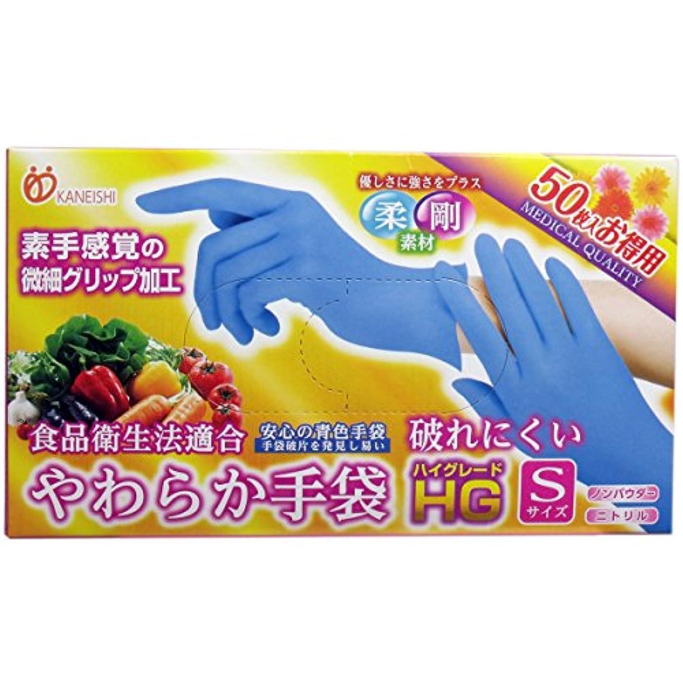 明示的に火薬不毛の使い捨て手袋【カネイシ やわらか手袋HG二トリル手袋 粉無スーパーブルー】500枚(50枚入X10箱) 3サイズ選択可 (Sサイズ)
