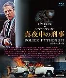 真夜中の刑事 POLICE PYTHON 357 HDリマスター...[Blu-ray/ブルーレイ]