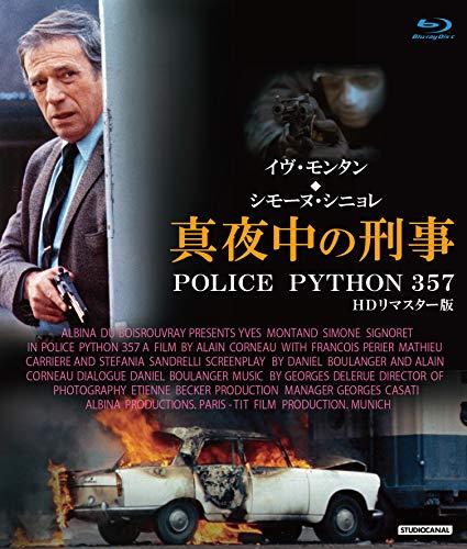 真夜中の刑事 POLICE PYTHON 357 HDリマスター版 ブルーレイ [Blu-ray]