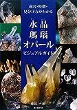 水晶・瑪瑙・オパールビジュアルガイド―成因・特徴・見分け方がわかる 画像
