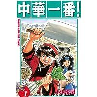 中華一番!(1) (週刊少年マガジンコミックス)
