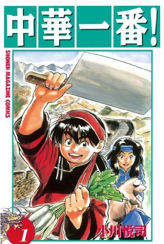 中華一番(1) (週刊少年マガジンコミックス)