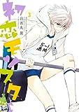 初恋モンスター(3) (ARIAコミックス)