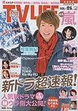 TV LIFE (テレビライフ)  首都圏版/2014年12/5号/相葉雅紀