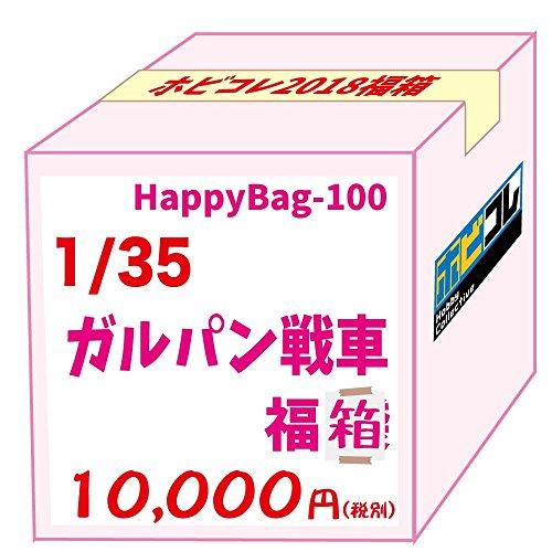 プラッツ 1/35 ガルパン戦車キット福袋2018 HappyBag-100 (税抜10,000円)