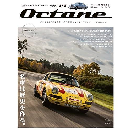 Octane日本版Vol.21 (BIGMANスペシャル)