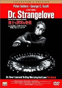 博士の異常な愛情 コレクターズ・エディション [DVD]