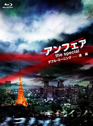 アンフェア the special ダブル・ミーニング-連鎖 [Blu-ray]