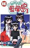 ながされて藍蘭島 10巻 (デジタル版ガンガンコミックス)