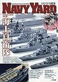 ネイビーヤード Vol.30 2015年 11 月号 [雑誌]: Armour Modelling 別冊