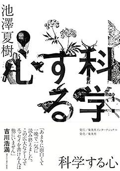 [池澤夏樹]の科学する心 (集英社インターナショナル)