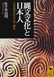 縄文文化と日本人―日本基層文化の形成と継承 (講談社学術文庫)