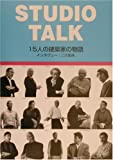 STUDIO TALK―15人の建築家の物語